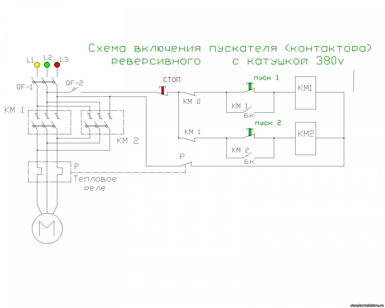 Схема подключения магнитного пускателя: реверсивного Подключение контактора схема 380 с тепловым реле