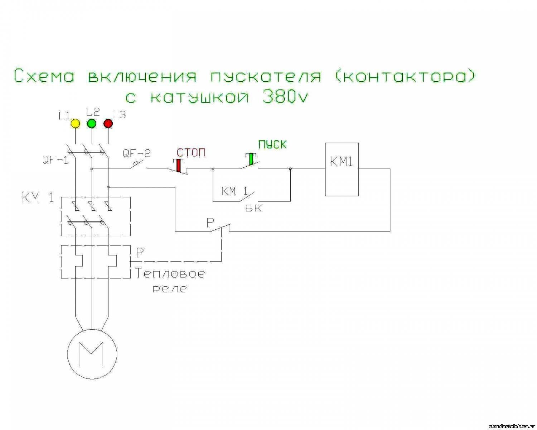 Подключение пускателя через кнопку пуск стоп схема подключения